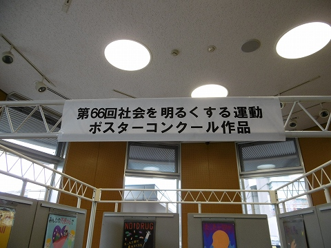 s-ポスター展示1.jpg